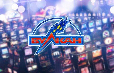 Казино Вулкан или Как скачать игровые автоматы Вулкан казино