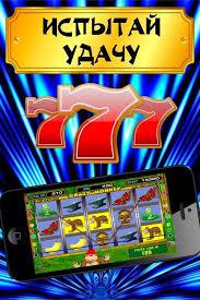 Игровые автоматы 777 или Как правильно играть в демо режиме
