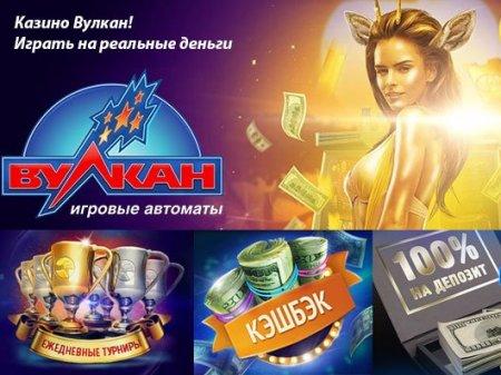 Как играть на деньги в казино Вулкан и быстро выиграть