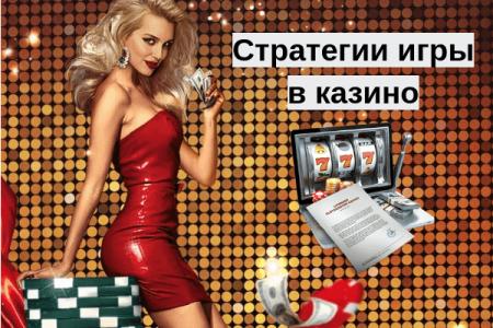 Стратегии азартных игр