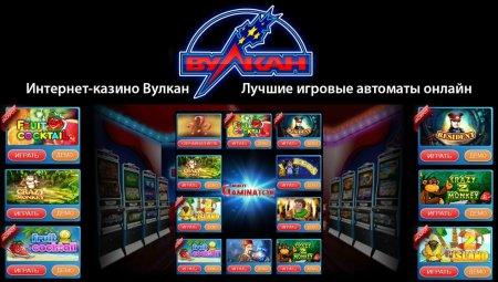 Казино Вулкан онлайн и его бесплатные игровые автоматы