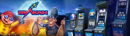 Вулкан игровые автоматы или Секрет быстрого выигрыша