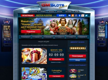 В казино GMS новые игровые автоматы